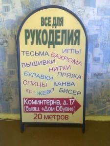 штендер infrus.ru
