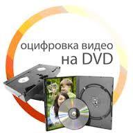 Оцифровка видеои аудио кассет